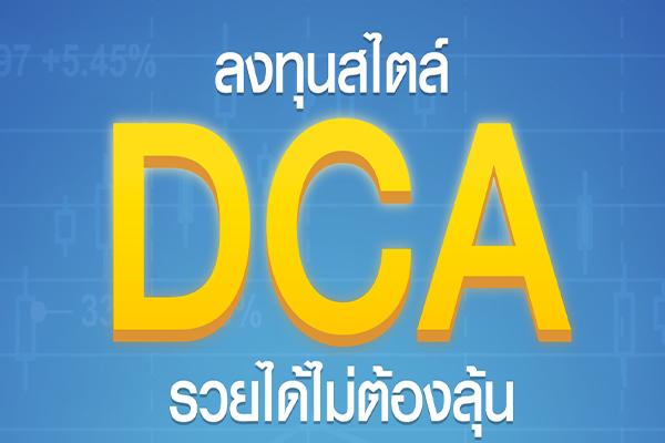 การลงทุนแบบ DCA สร้างรายได้ได้จริง